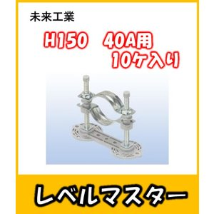 レベルマスター40A H150 10ケ入 未来工業   LM-40A15|yorozuyaseybey