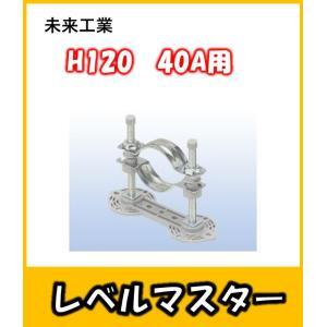 レベルマスター40A H120 バラ(1個) 未来工業   LM-40A12|yorozuyaseybey