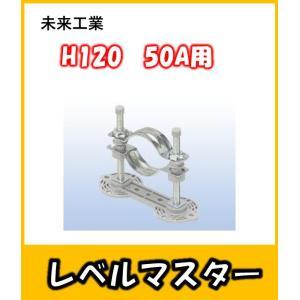 レベルマスター50A H120 バラ(1個) 未来工業   LM-50A12|yorozuyaseybey
