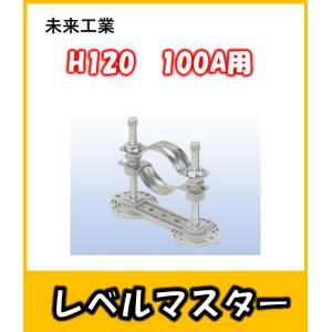 レベルマスター100A H120 バラ(1個) 未来工業   LM-100A12|yorozuyaseybey