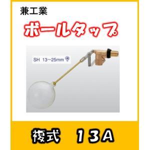 兼工業 ボールタップ SH型 複式 13 ポリ玉 yorozuyaseybey
