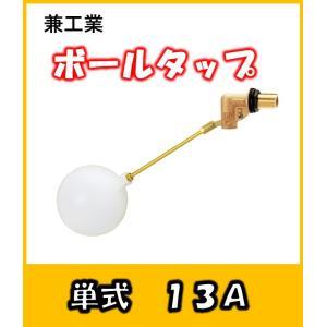 兼工業 ボールタップ SL型 単式 13 ポリ玉 yorozuyaseybey