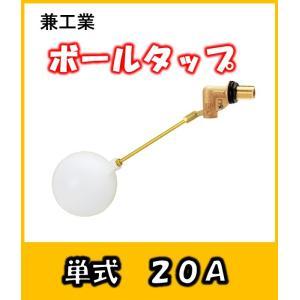 兼工業 ボールタップ SL型 単式 20 ポリ玉 yorozuyaseybey