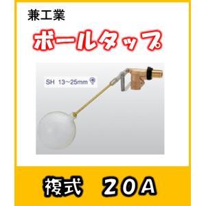 兼工業 ボールタップ SH型 複式 20 ポリ玉 yorozuyaseybey