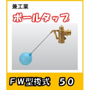 兼工業 ボールタップ FW型 複式 50 ポリ玉|yorozuyaseybey