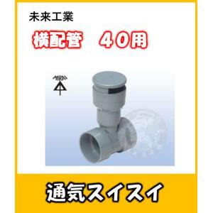 未来工業 通気スイスイmini 横配管用 VVD-40TG|yorozuyaseybey