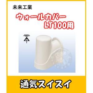 未来工業 ウォールカバー GUWH-150M(LT100のカバー用)|yorozuyaseybey