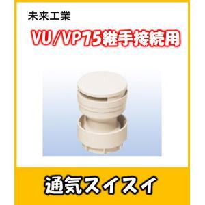 未来工業 通気スイスイ VU付属品(継手接続)75用 VVD-R75|yorozuyaseybey