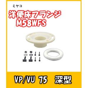ミヤコ 洋風便器用床フランジ M58WFS VP/VU75兼用型|yorozuyaseybey