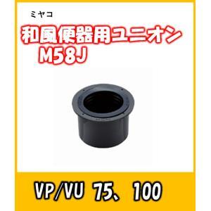 ミヤコ 和風便器用ユニオン  M58J  VP/VUの75,100兼用|yorozuyaseybey