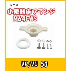 ミヤコ 小便器用床フランジ  M64FWS  VP/VUの50用|yorozuyaseybey
