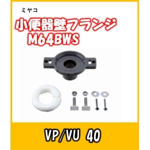 ミヤコ 小便器用壁フランジ  M64BWS  VP/VUの40用|yorozuyaseybey