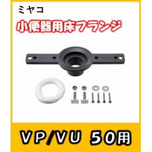 ミヤコ 小便器用壁フランジ  M64HW  VP/VUの50兼用 TOTO U810C用|yorozuyaseybey