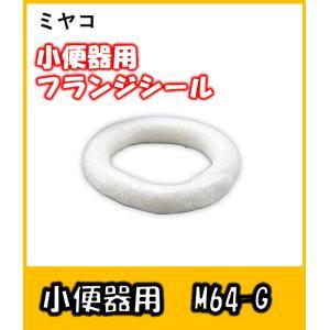 ミヤコ 小便器フランジ用シール M64-G  |yorozuyaseybey