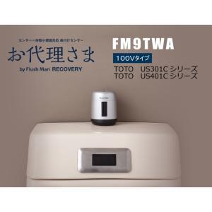 FM9TWA ミナミサワFlush Manリカバリー センサー一体型小便器対応 後付センサーお代理さま  100Vタイプ TOTO|yorozuyaseybey