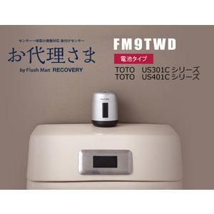FM9TWD ミナミサワFlush Manリカバリー センサー一体型小便器対応 後付センサーお代理さま 電池タイプ TOTO|yorozuyaseybey