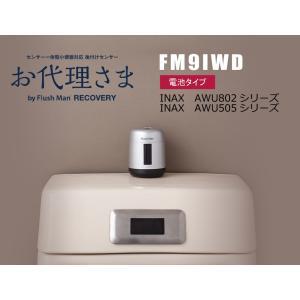 FM9IWD ミナミサワFlush Manリカバリー センサー一体型小便器対応 後付センサーお代理さま 電池タイプ|yorozuyaseybey
