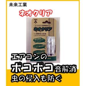 未来工業 ルームエアコン用消音防虫バルブ ネオクリア BWHC-1416|yorozuyaseybey