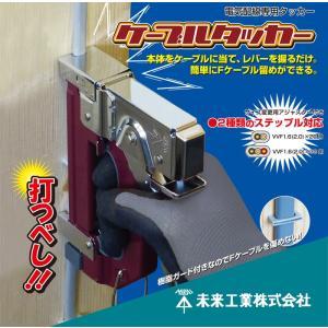 未来工業 電気配線専用タッカー ケーブルタッカー MCT-1|yorozuyaseybey