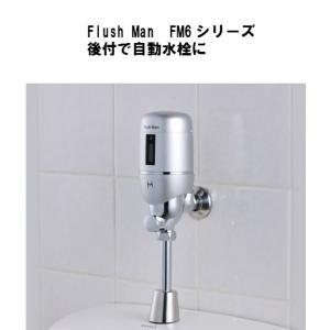 FM6シリーズ FM6I-S   【INAX UF-2,UF-3,UF-4用】 ミナミサワFlush Man(フラッシュマン) 小便器後付用 |yorozuyaseybey