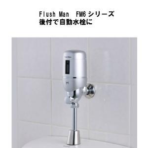 FM6シリーズ FM6TGN-S 【TOTO TG60N用】 ミナミサワFlush Man(フラッシュマン) 小便器後付用 |yorozuyaseybey