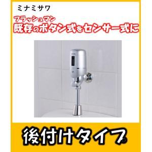 FM6シリーズ FM6T-S   【TOTO T60用】 ミナミサワFlush Man(フラッシュマン) 小便器後付用 |yorozuyaseybey