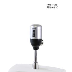 FM6TF 【新設・改装用】 ミナミサワFlush Man(フラッシュマン) 小便器後付用 |yorozuyaseybey