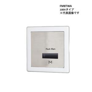 ミナミサワFlush Manリカバリー2 壁埋め込み式センサー直接設置型  FM8TWA 100Vタイプ|yorozuyaseybey