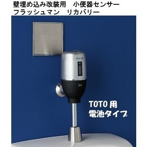 ミナミサワFlush Manリカバリー1 電池タイプ TOTO TEA99,TEA100用壁埋め込み式センサー改装用 FM6TW3-S |yorozuyaseybey