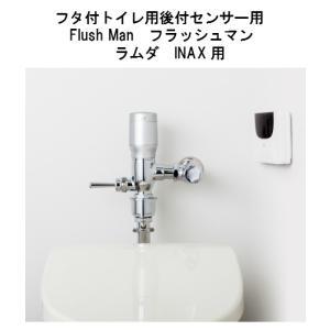 ミナミサワFlush Man フタ付洋式便器用【ラムダ】 FDRL  INAX用 |yorozuyaseybey