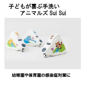 ミナミサワ Sui Sui 手洗いアニマルズ 一般的な三角蛇口用 SSVW yorozuyaseybey