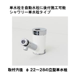ミナミサワ 立形単水栓用 シャワリー SWVP 取付穴径φ35〜37 yorozuyaseybey
