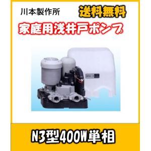カワエース N3-405SHN / N3-406SHN 川本ポンプ 単相100V  送料無料|yorozuyaseybey