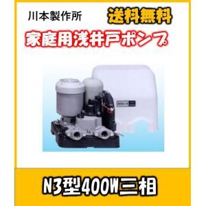 カワエース N3-405THN / N3-406THN 川本ポンプ 三相200V  送料無料|yorozuyaseybey