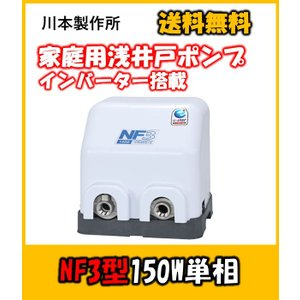 川本ポンプ インバーター付き 家庭用 浅井戸ポンプ NF3-150S 単相100V