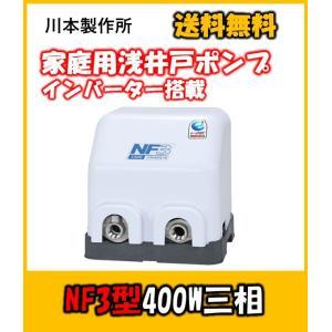 川本ポンプ インバータ家庭用ポンプ NF3-400T 三相200V |yorozuyaseybey