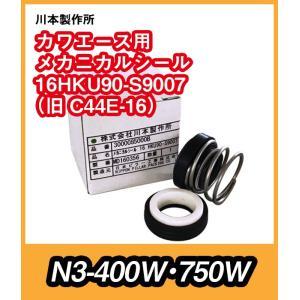 カワエース用メカニカルシール C44E-16  N3(N2)-405,755用  yorozuyaseybey