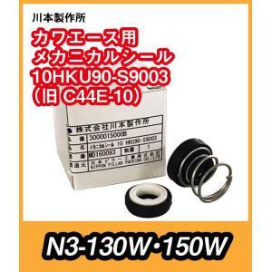 カワエース用メカニカルシール C44E-10  N3(N2)-135,155用 yorozuyaseybey
