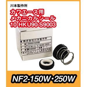 カワエース用メカニカルシール HKU90‐S‐10  NF2-150,250用 |yorozuyaseybey
