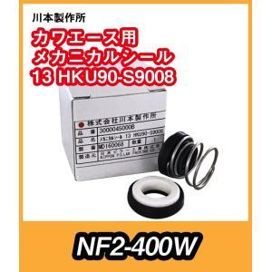 カワエース用メカニカルシール HKU90‐S‐13  NF2−400用    yorozuyaseybey