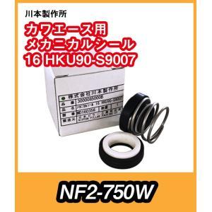カワエース用メカニカルシール HKU90‐S‐16  NF2−750用    yorozuyaseybey