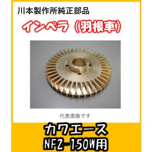 カワエース用インペラ N-53(NF2−150用)    yorozuyaseybey