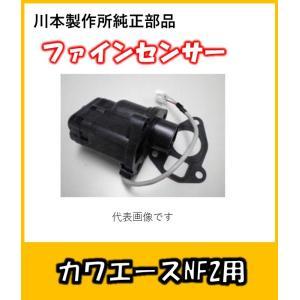 カワエースNF2用ファインセンサー PST-2  川本製作所純正部品 |yorozuyaseybey