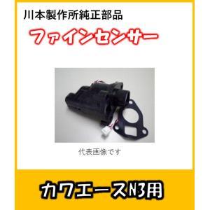 カワエースN3用ファインセンサー PSF-4  川本製作所純正部品 |yorozuyaseybey