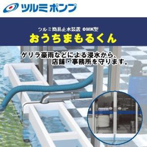 ツルミ 簡易止水装置 おうちまもるくん OMK型|yorozuyaseybey
