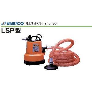 残水吸排水用スイープポンプ LSP1.4S 非自動  鶴見ポンプ|yorozuyaseybey