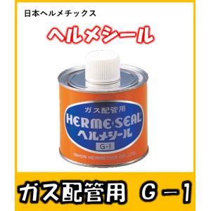 日本ヘルメチックス G-1  ガス配管用シール材 グレー|yorozuyaseybey