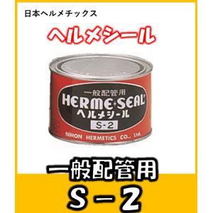 日本ヘルメチックス 一般配管用シール剤ヘルメシールS-2(黒色)500gハケ付 yorozuyaseybey
