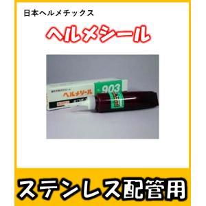 日本ヘルメチックス ステンレス配管用シール剤ヘルメシール903 150gチューブ入 yorozuyaseybey