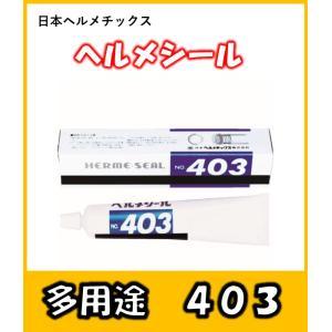 日本ヘルメチックス HELM 多目的配管用防食シール剤 ヘルメシールNo.403 160g 日本ヘルメチックス yorozuyaseybey